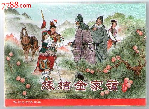 32开精装杨家将前传之三【缘结金家岭】8折_连环画/书图片