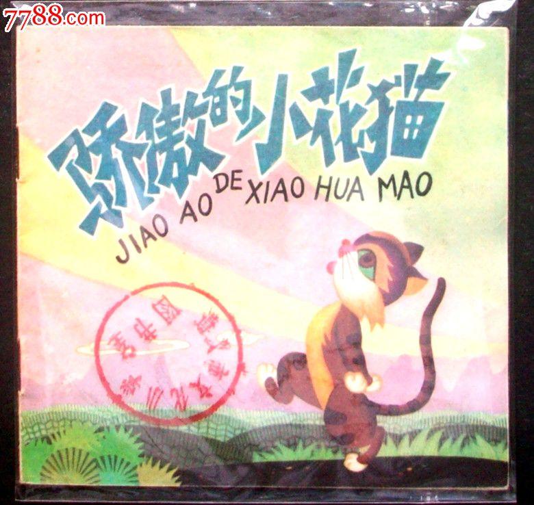 1978年中国人美出版【骄傲的小花猫】---馆藏美品(au18905849)_