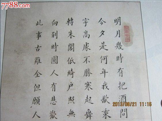 【著名老书法艺人陈文忠】1965年书《水调歌头 中秋》图片