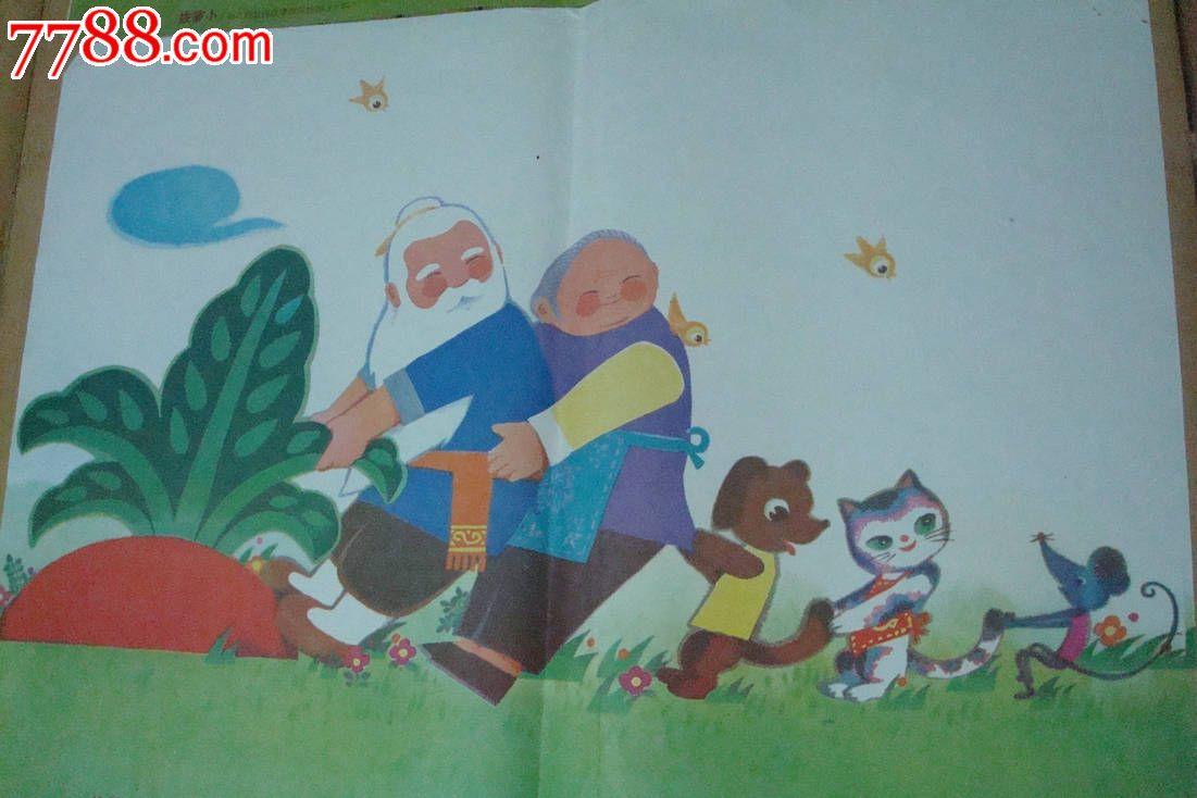幼儿园复述故事教学挂图--拔萝卜