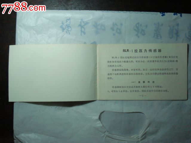 blr-1拉压力传感器-使用说明书