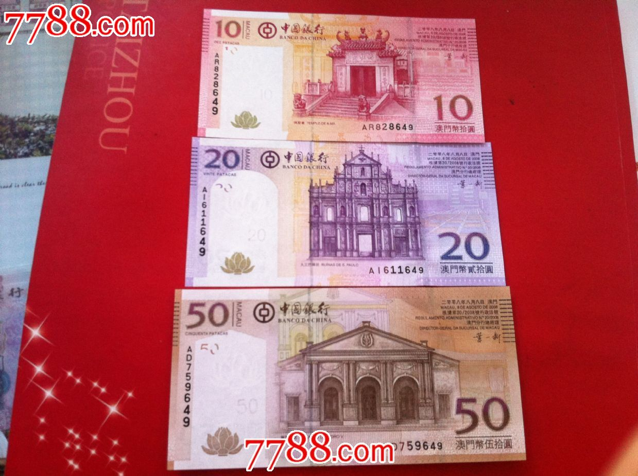 绝品澳门币2008年8月8日尾三同号三张,面值:50,20,10
