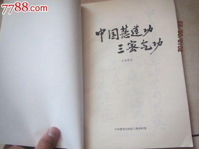 中国慧莲功三密气*(9)