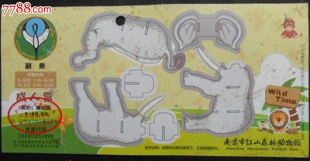 南京市红山动物园(12-20100-11-0069-000)