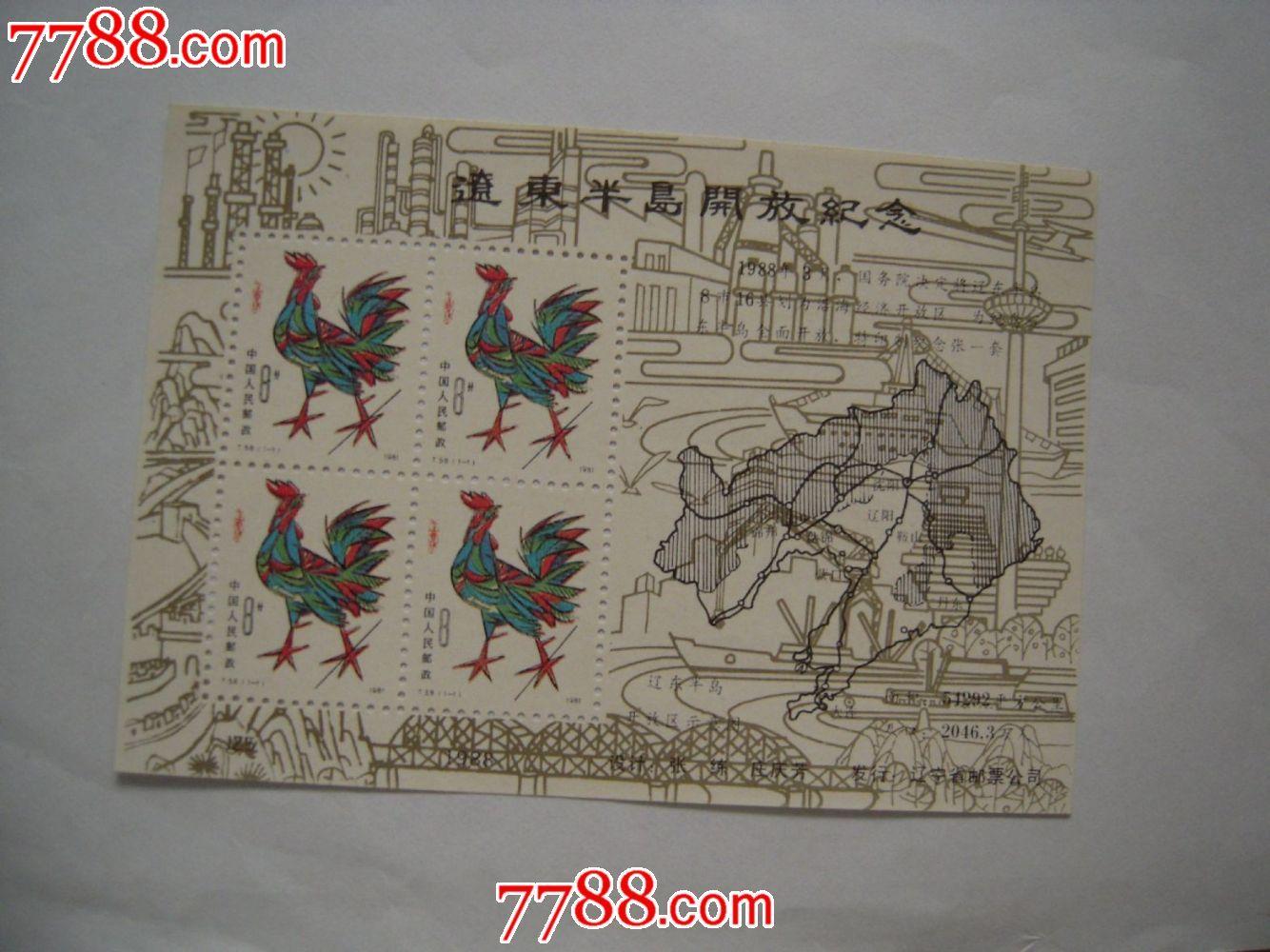 辽东半岛开放纪念----纪念张_价格5.
