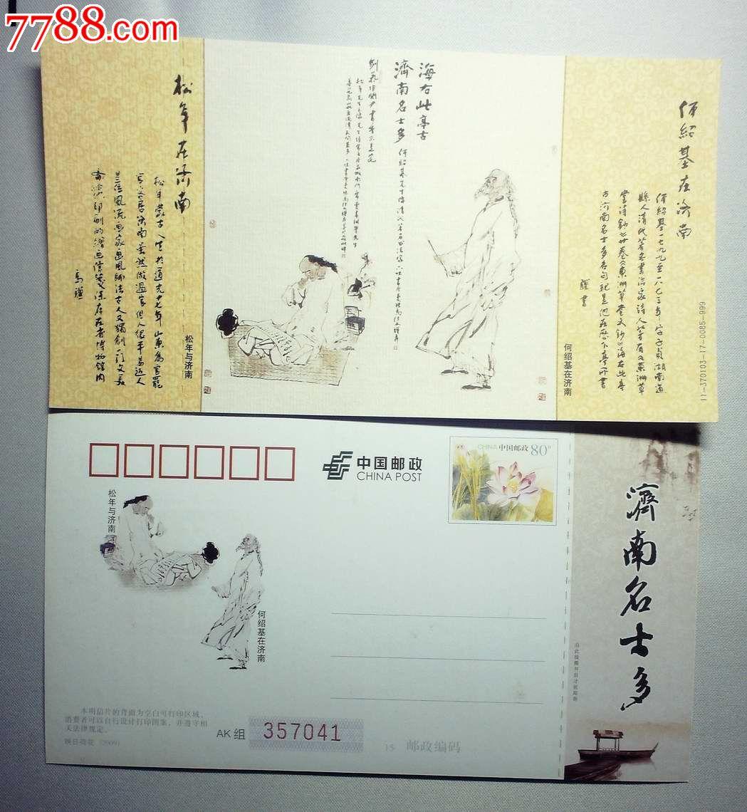 历史名人何绍基,松年邮资明信片(历史名人,文学家,诗人专题素材)