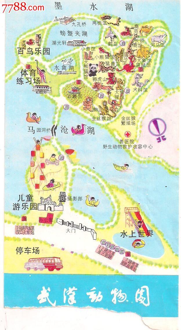 武汉动物园_价格1元【拾比佰】
