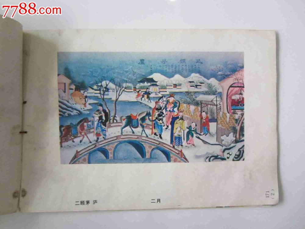 杨柳青传统木板年画