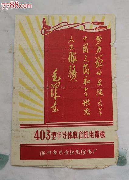 文革温州403收音机电路板说明书