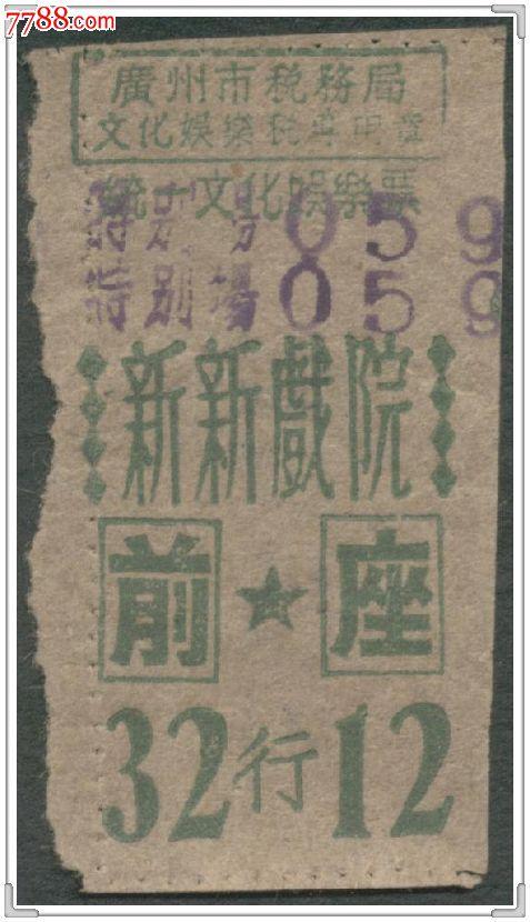 五十年代广州新新戏院电影票(前座)褐色