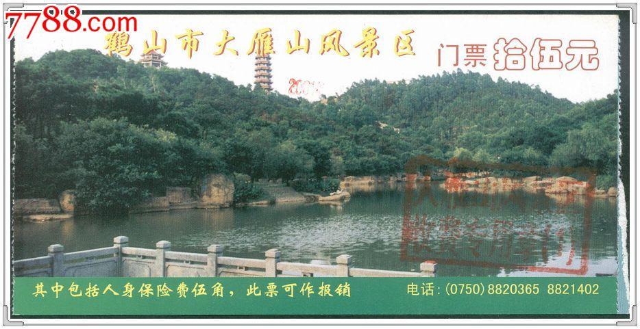 广东鹤山市大雁山风景区游览券(拾伍元)2001年