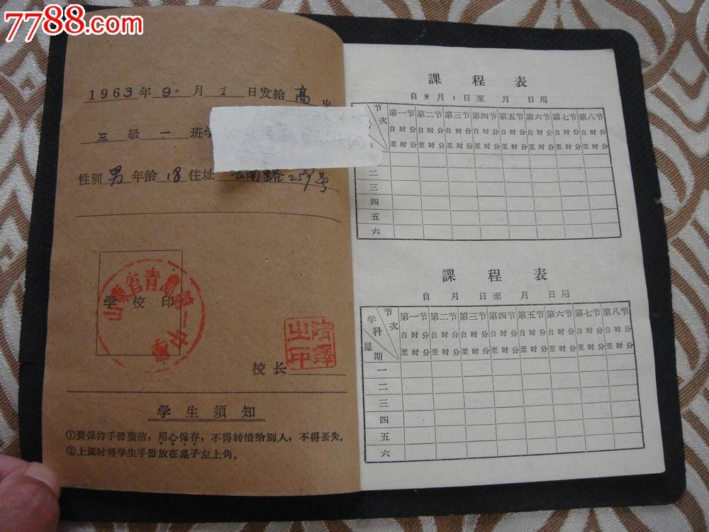 63年、山东省青岛第一学生【手册高中(高中)~所有古诗词中学图片