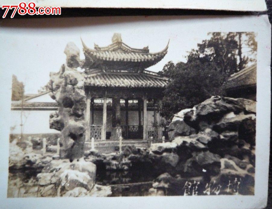 民国小型风景照片4张合售2