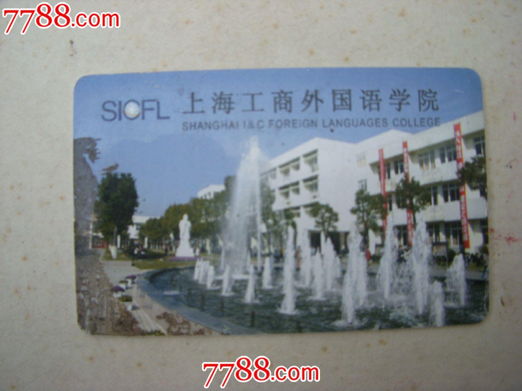 上海一卡通_上海工商外国语学院一卡通