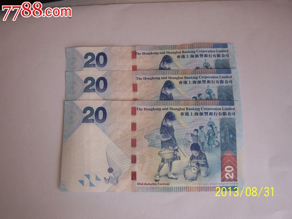 3张连号香港中秋纪念钞--汇丰银行发行面值20元