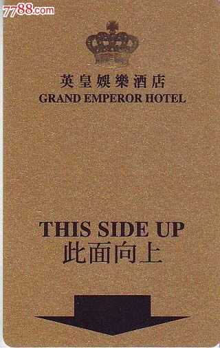 英皇娱乐酒店