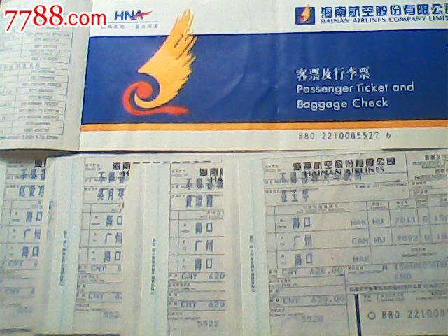春至海南的机票_旧机票,海南航空黄刺猬标,03年8月海口--广州--海口