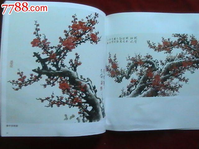 中国画技法丛书:写意梅花画法