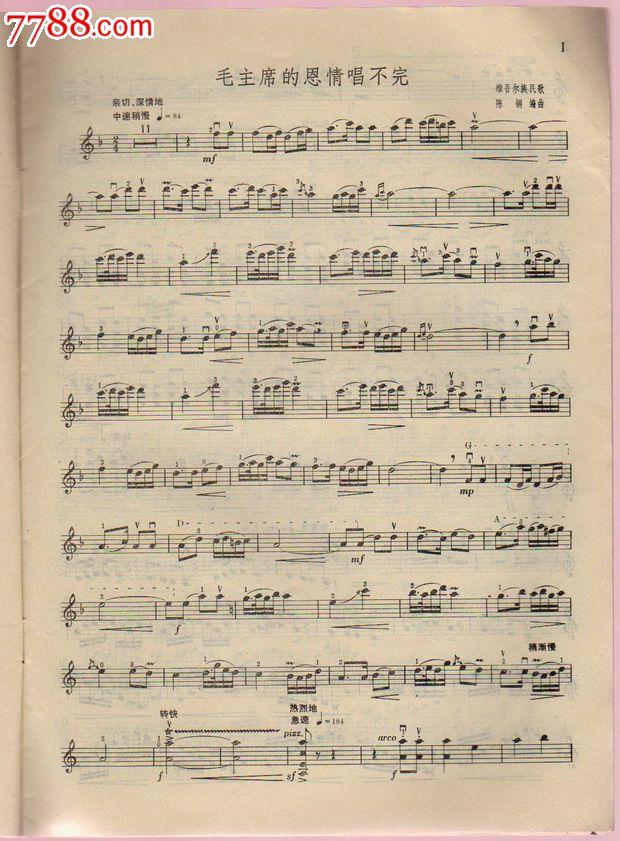 小提琴独奏曲选