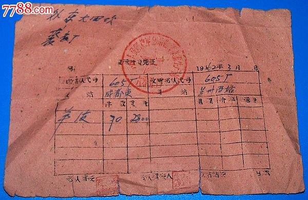 总后勤部领�9d#yce_5x(改62)年解放军总后勤部军需生产部六零五工厂货运计费凭证