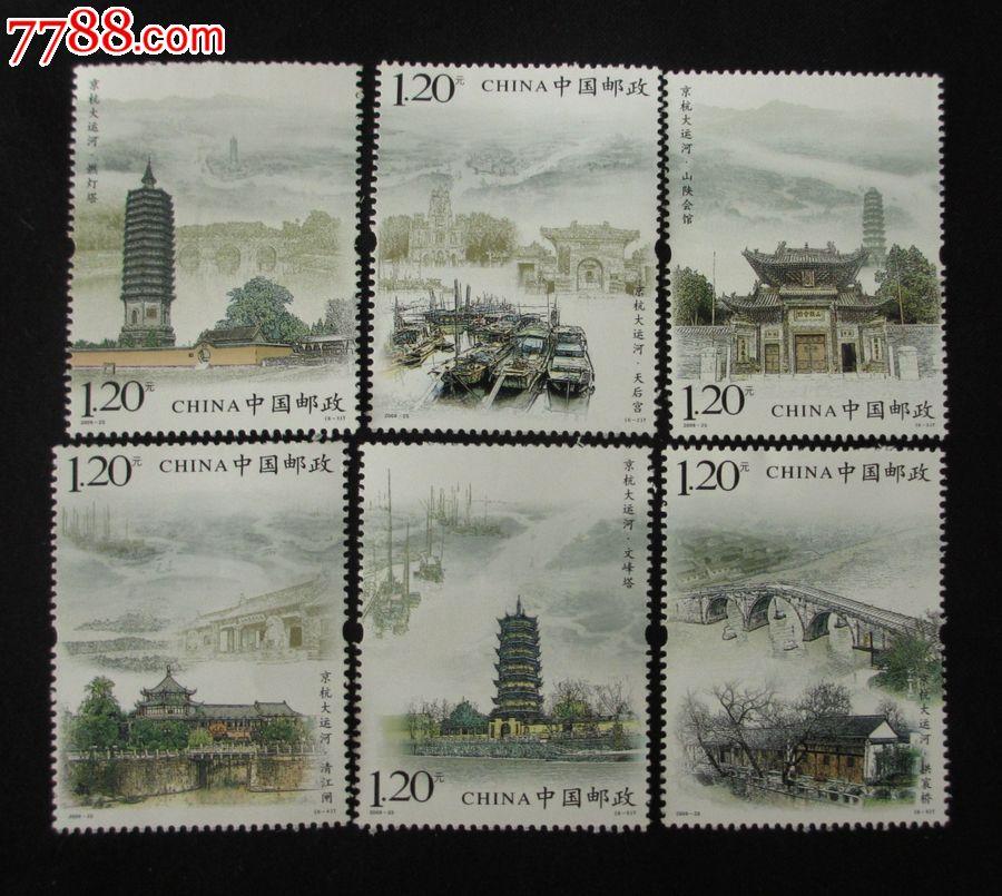 2009-23京杭大运河邮票图片