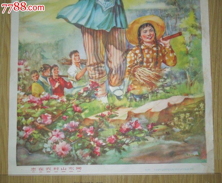 志在农村山水间(知青题材)-se19481128-年画/宣传画