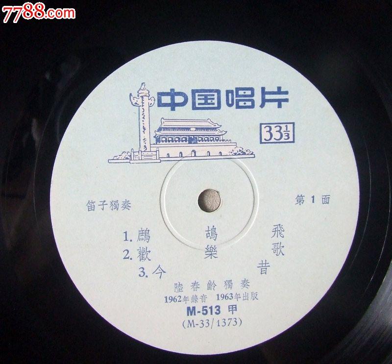 m-513鹧鸪飞,小放牛(陆春龄,笛子独奏)早期中国唱片黑胶