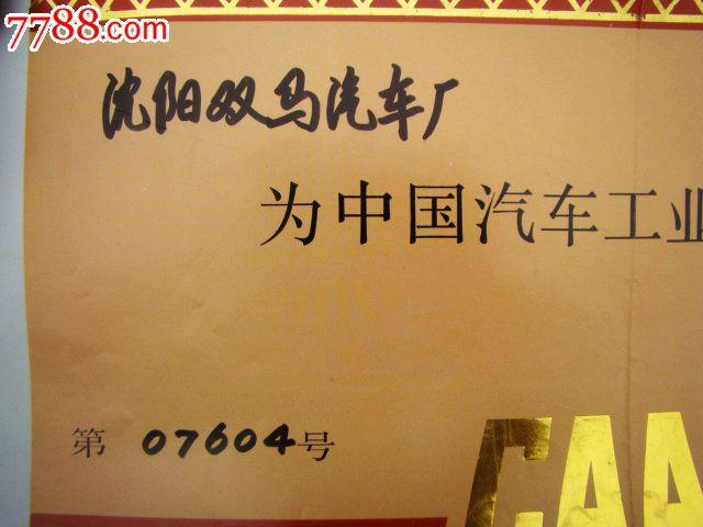 """沈阳双马汽车厂《会员证书""""中国汽车工业协会会员""""》"""