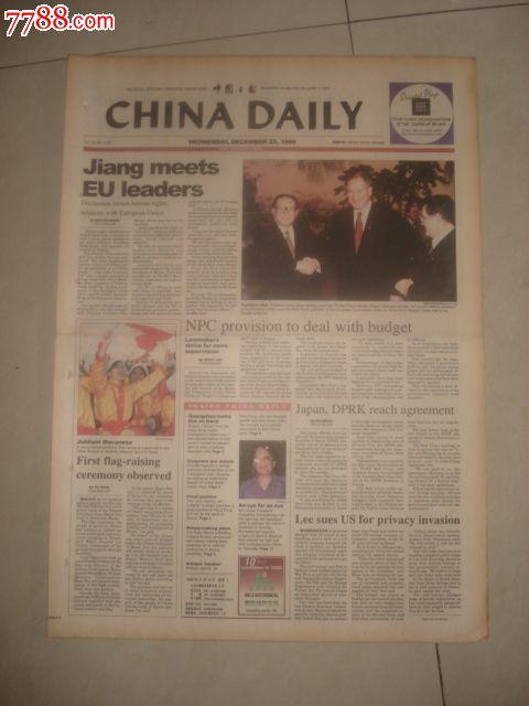 1999年12月22日中国日报英文报纸