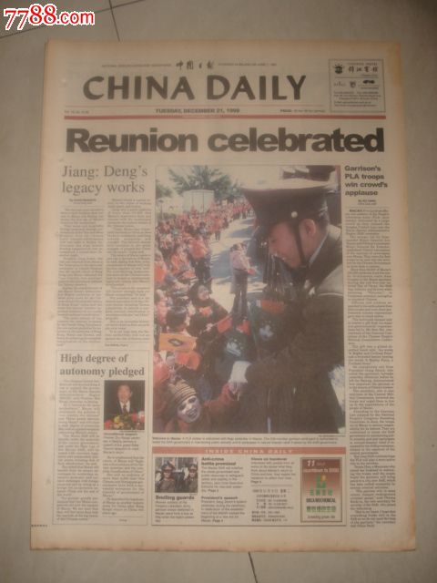 1999年12月21日中国日报澳门回归英文报纸