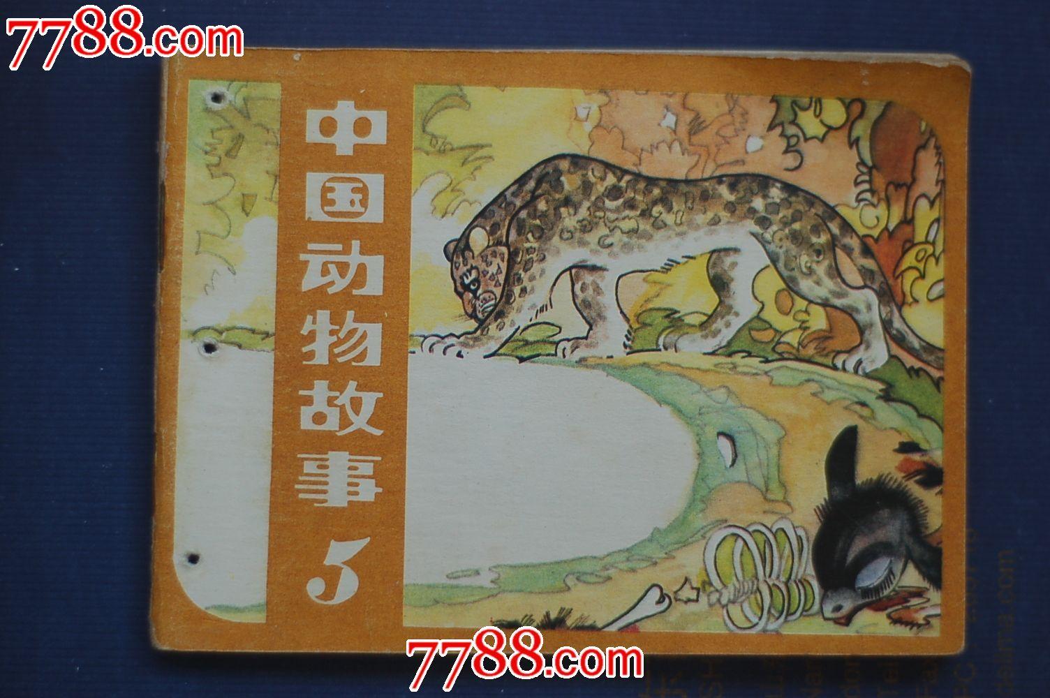 连环画中国动物故事(5)