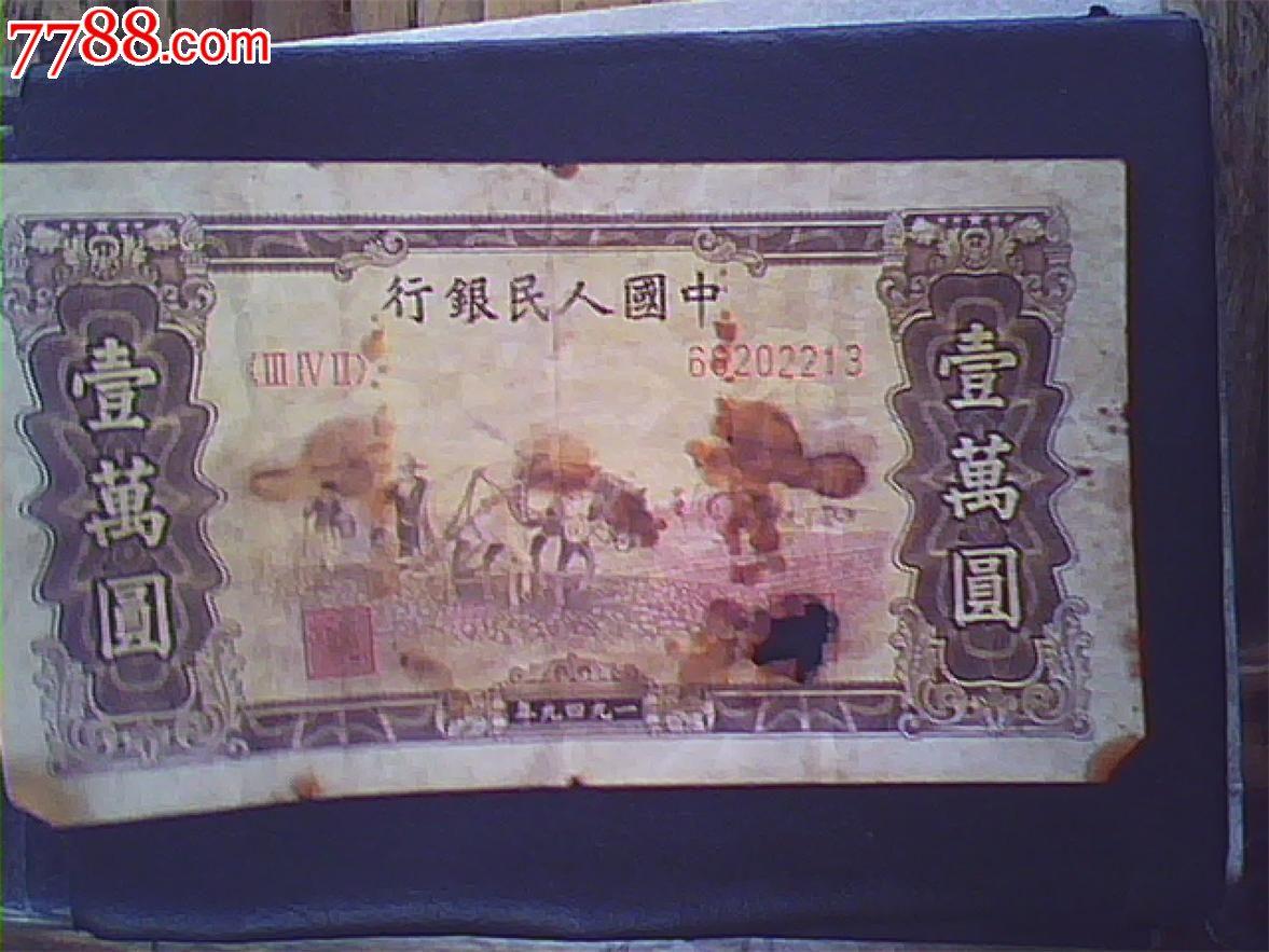 今天收的一版人民币一万元