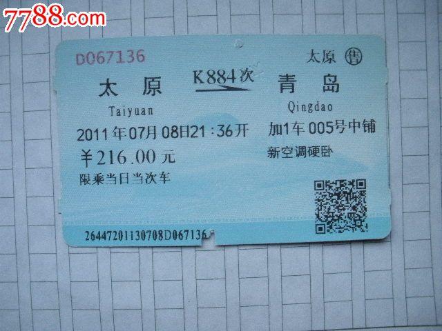 太原—k884次—青岛_火车票_纸品坊【7788收藏__中国