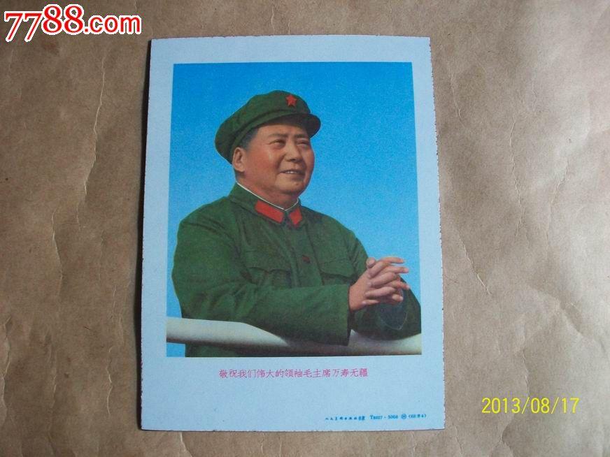 文革毛主席像胶木板画