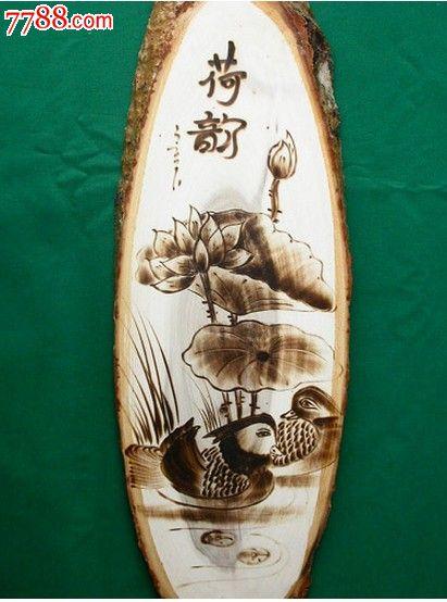 白杨木烙画动物挂件35cm鸳鸯戏水