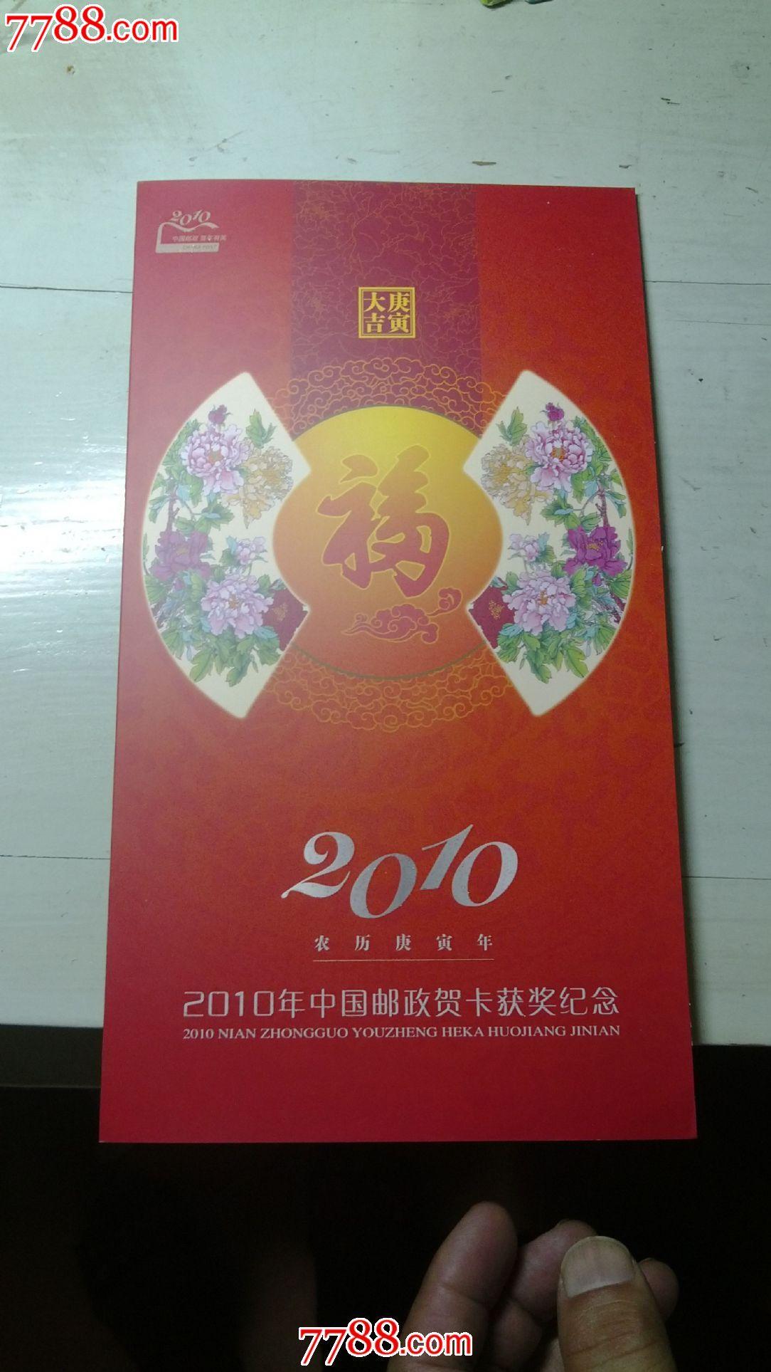 2014中国邮政贺年有奖兑奖号码在信封什么位置_2014年中国邮政兑奖_2014年邮政贺卡兑奖