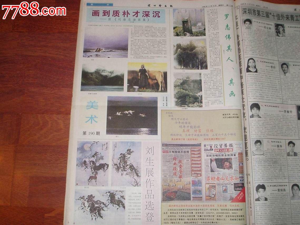 读刘海志油画集图片