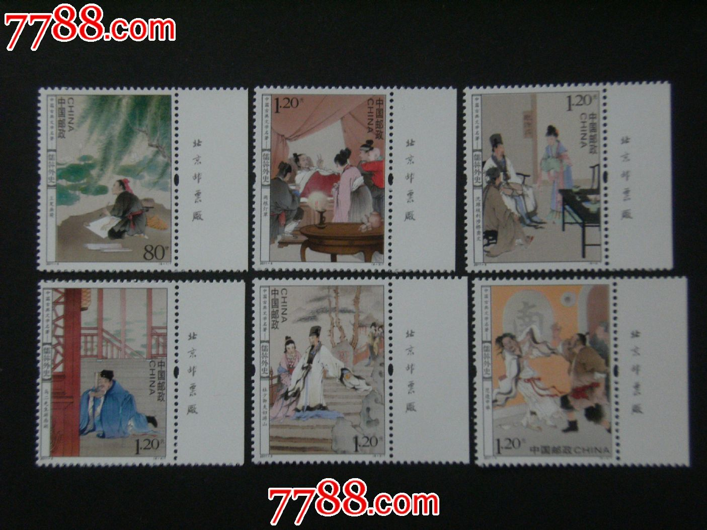 2011-5中国古典文学名著《儒林外史》图片