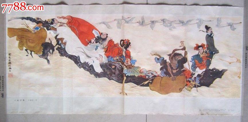 八仙过海(年画约73cm*34cm)