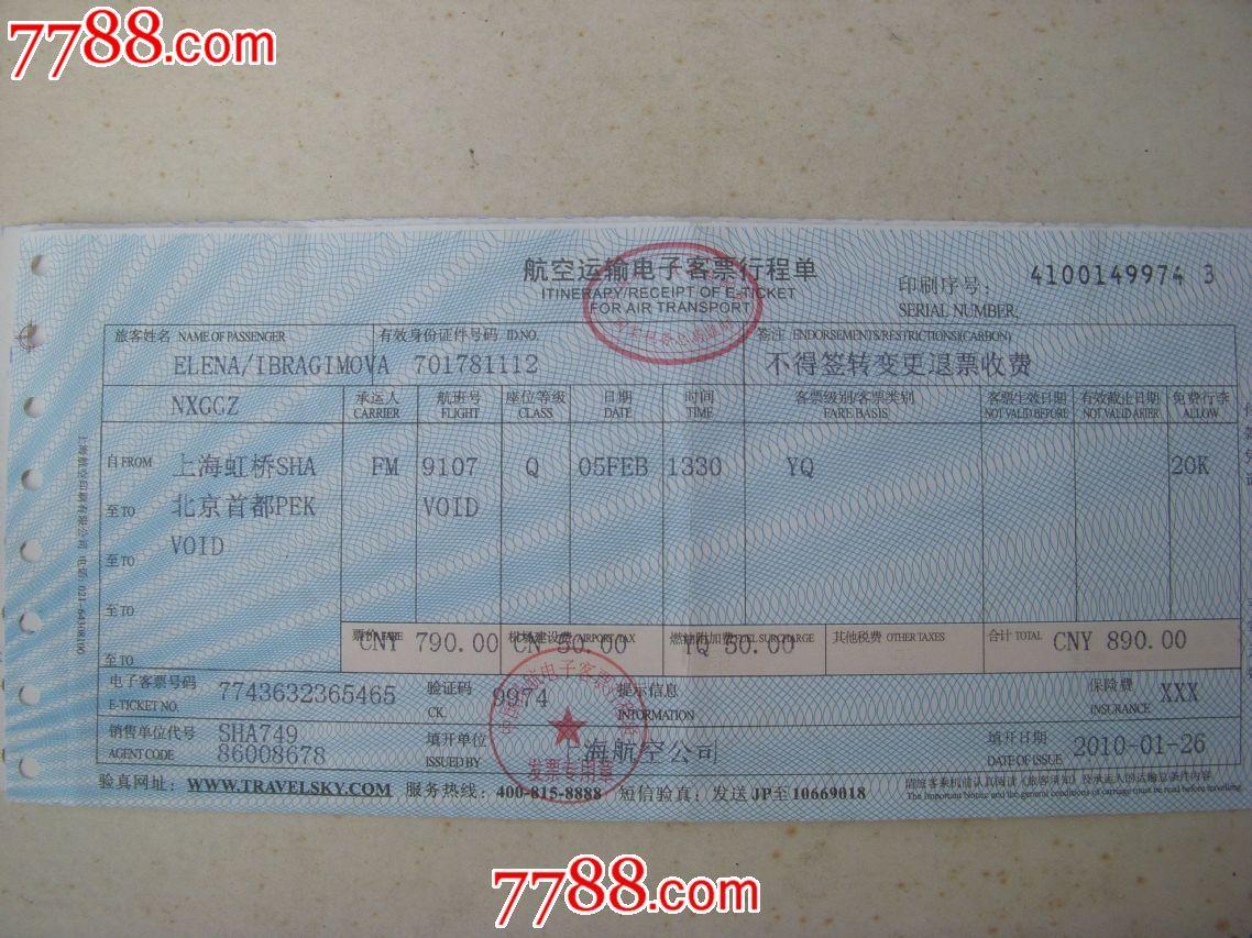上海虹桥到北京机票-价格:10元-se19688509-飞机