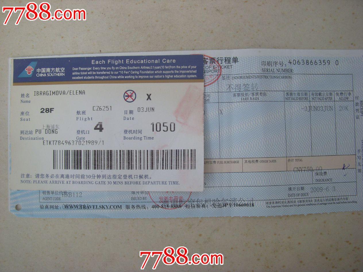 南航哈尔滨到上海浦东机票及登机票-se19688581-飞机