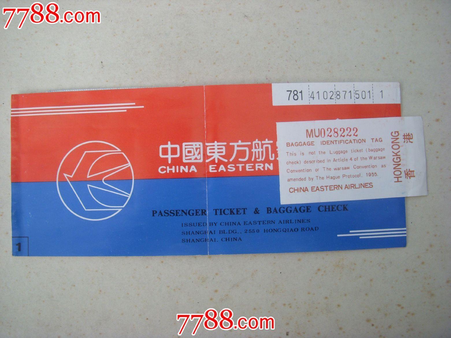 """上海东航机票 回台机票价格飙涨? 台生怒吼让台当局赔! 于是,""""民航局""""开"""