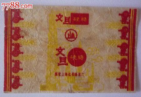 国营上海红星糖果厂开拖拉机