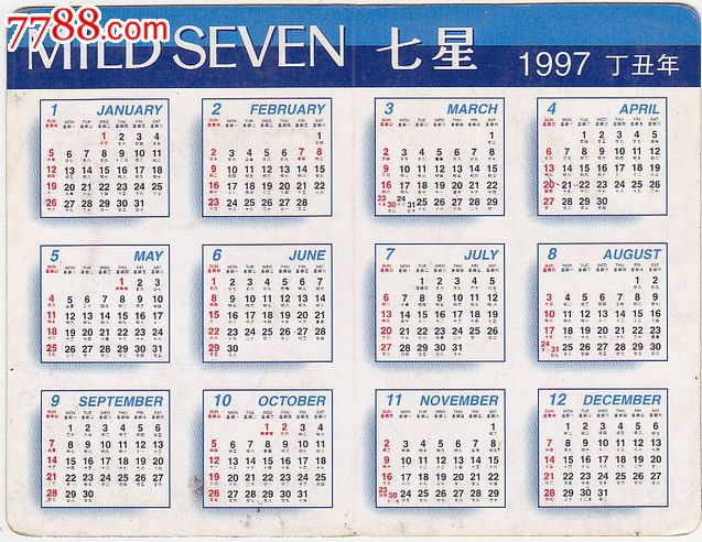 1997年历卡七星香烟图片