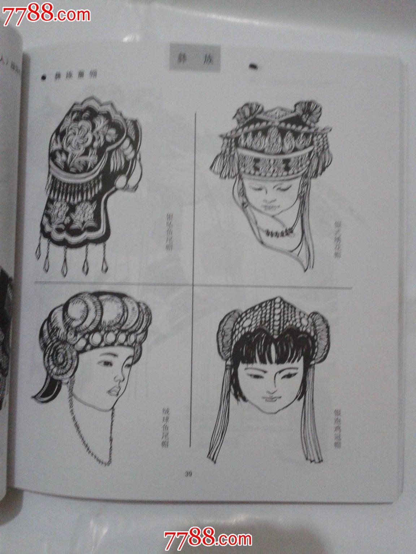 云南少数民族头饰服饰(白描)