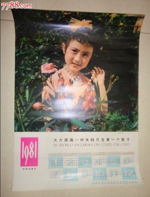 1981年计划生育宣传年历画图片