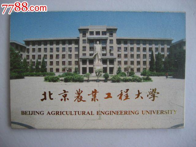 北京农业大学官网_北京农业工程大学