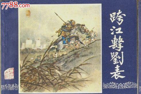 三国演义(成套)48本_连环画/小人书_连环画九段【7788图片