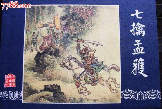 三国演义收藏本七擒孟获