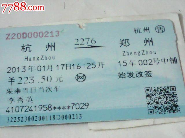 杭州--郑州【2276次】